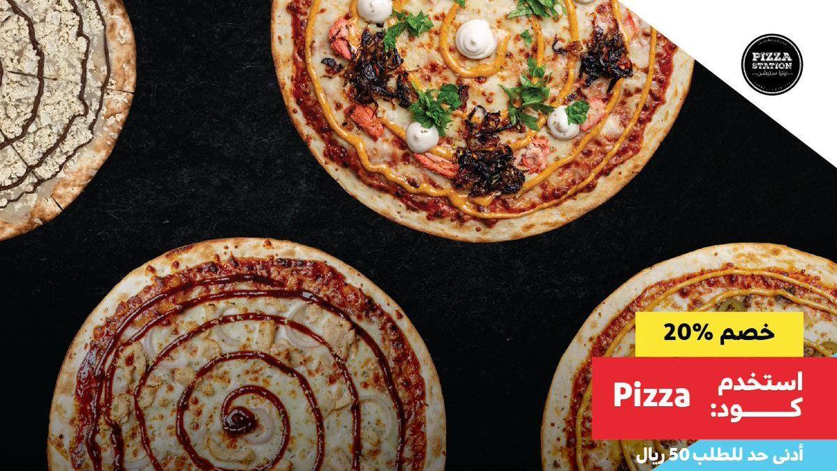جهز نوع البيتزا اللي تحبها لأننا مضبطينك بخصم 20 على طلبك من Pizzastationme استخدم كود Pizza الخبر Pizza