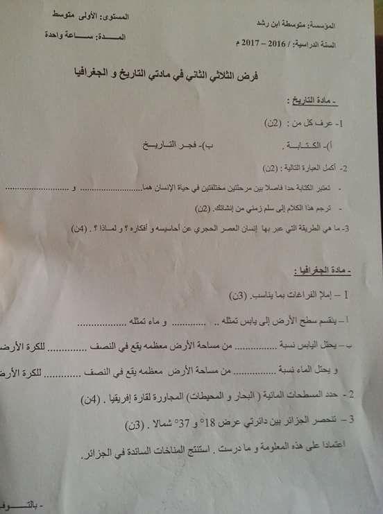 اختبارات الفصل الثاني للسنة الاولى متوسط في الفرنسية مدونة التعليم والدراسة في الجزائر Blog Blog Posts Personalized Items