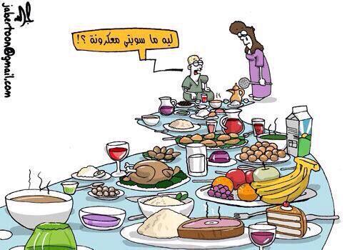النهم في رمضان Ramadan Fictional Characters Comics