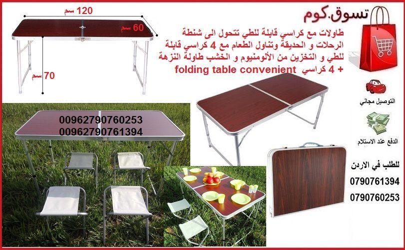 طاولات مع كراسي قابلة للطي تتحول الى شنطة الرحلات و الحديقة وتناول الطعام مع 4 كراسي قابلة للطي و ال Outdoor Blanket Picnic Picnic Blanket