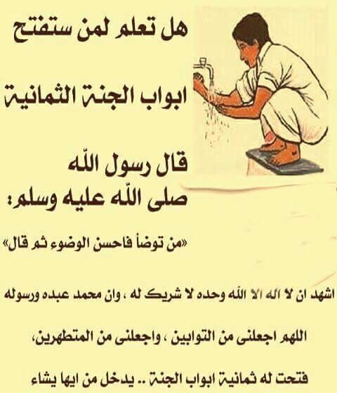 ذكر بعد الوضوء تفتح ابواب الجنة الثمانية Islam Beliefs Islamic Love Quotes Islam Facts