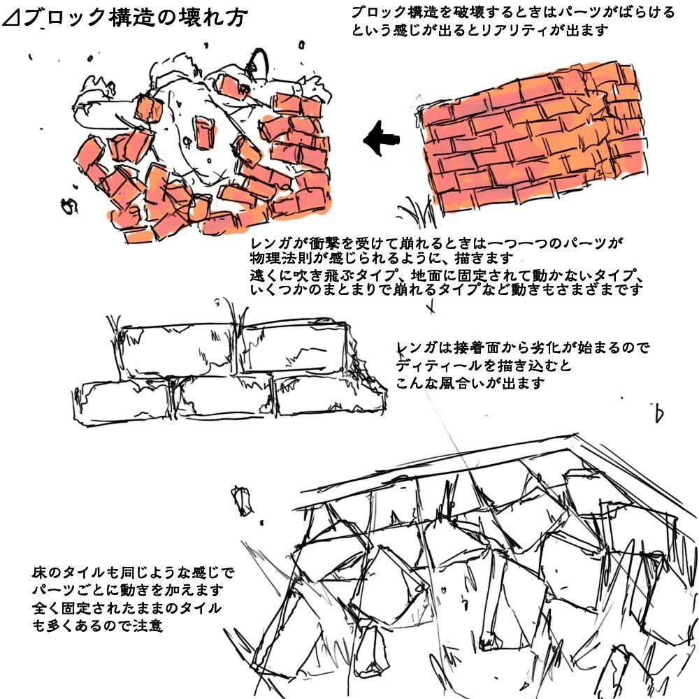 パターンで覚える破片の描き方講座 [3]
