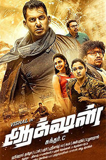 Action 2019 Tamil Movie Online In Hd Einthusan Vishal Tamannaah Directed By Sundar C Music By Hiphop Movies To Watch Online Download Movies Action Movies