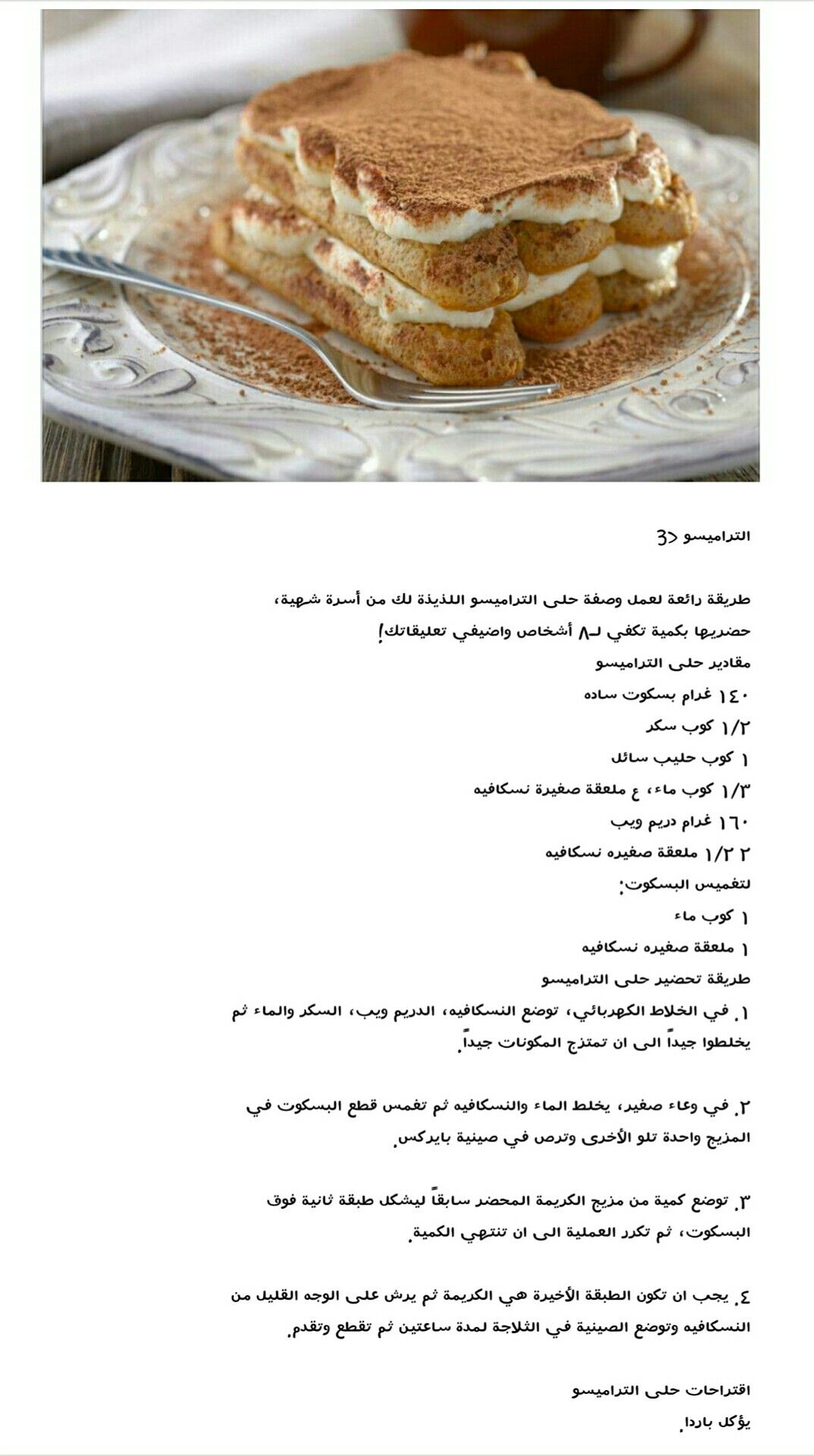 Pin By Hayam Elzwi On Cooking Cooking Recipes Desserts Cooking Recipes Food