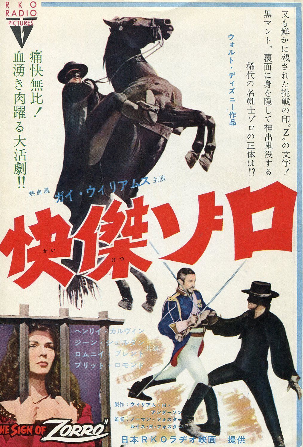 Guy Williams Walt Disney The Sign Of Zorro 1959 Vintage Japan Movie