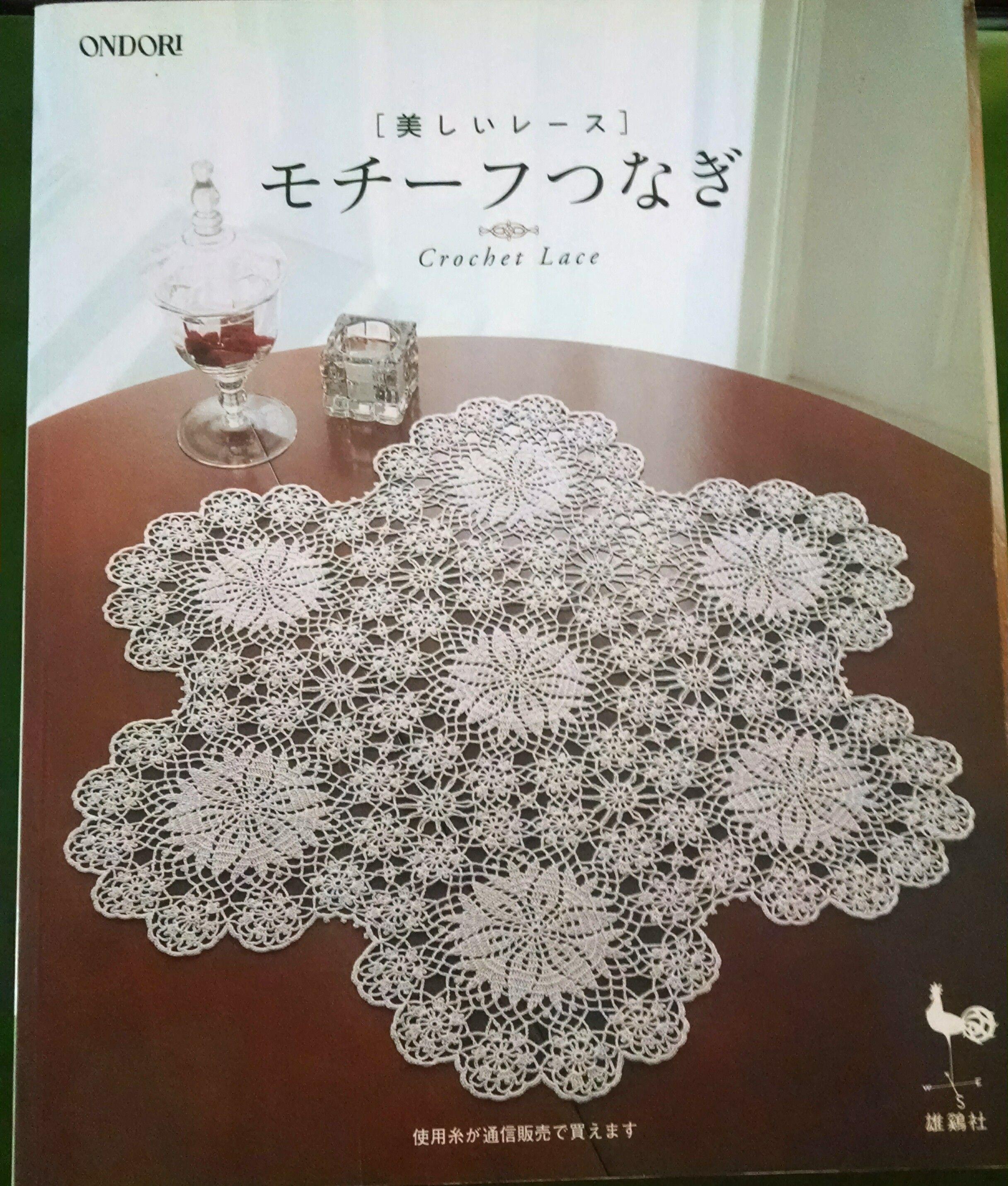 Ondori crochet pattern book crochet lace pinterest lace the ondori crochet pattern book bankloansurffo Image collections