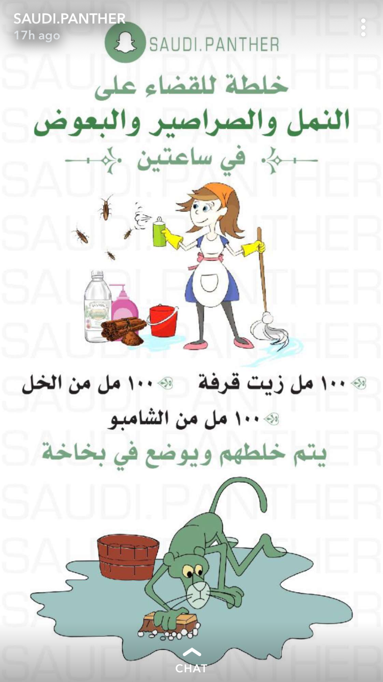 Pin By رماد وجمر On Arabic Quotes House Cleaning Checklist House Cleaning Tips Diy Home Cleaning