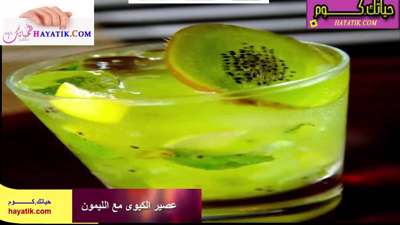 طريقة عمل عصير الكيوي مع الليمون بطريقة سهلة وممتعة Food Desserts Pudding