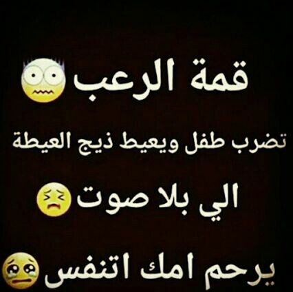 Pin By Colors الوان On Funny Arabic Quotes Jokes Quotes Arabic Funny