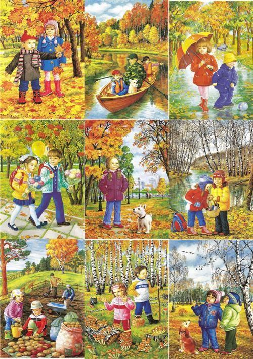 Времена года. Осень | Дошкольный, Наглядные пособия ...