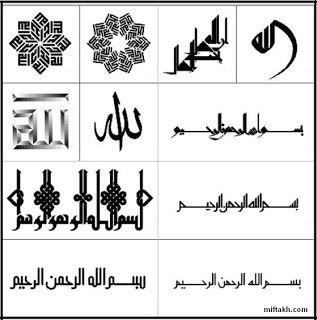 Kaligrafi Bismillah Dan Allah Hitam Putih Clip Art Huruf Dan