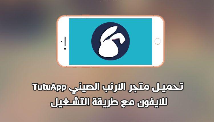 تحميل متجر الارنب الصيني Tutuapp للايفون مع طريقة التشغيل Incoming Call Screenshot Iphone Incoming Call