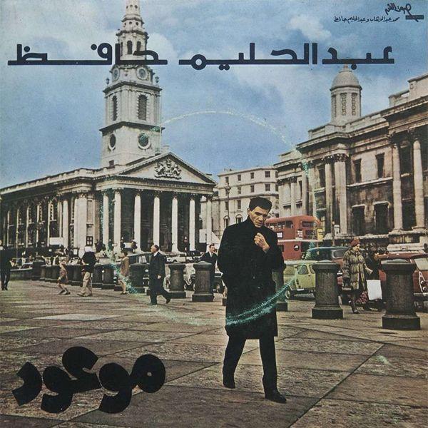 موعود كلمات محمد حمزة ألحان بليغ حمدي غناء عبد الحليم حافظ Ferry Building San Francisco Old Egypt Ferry Building