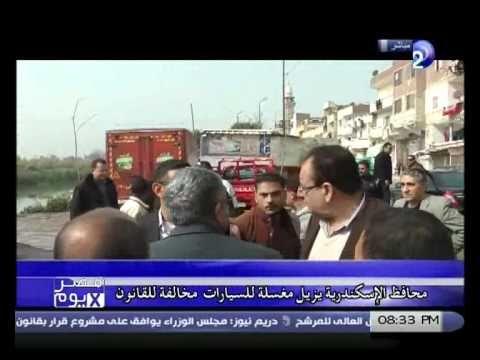 انفراد  شاهد خناقة بالأيدي بين محافظ الإسكندرية وصاحب مغسلة سيارات