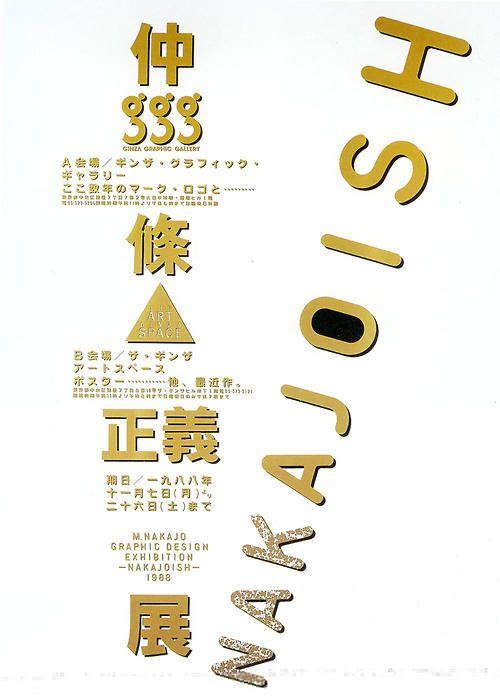 Japanese Poster:Nakajoish. GGG Tokyo.Masayoshi Nakajo. 1988 - Gurafiku: Japanese Graphic Design