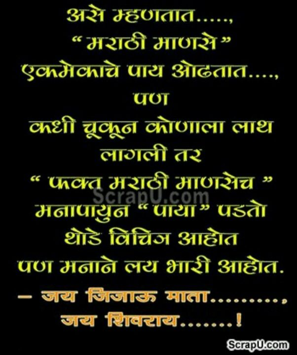 Positive Attitude Quotes Marathi: Mi Marathi