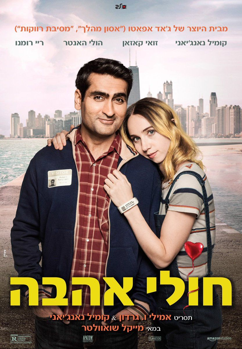The Big Sick Free Online Watch And Download 1080px The Big Sick