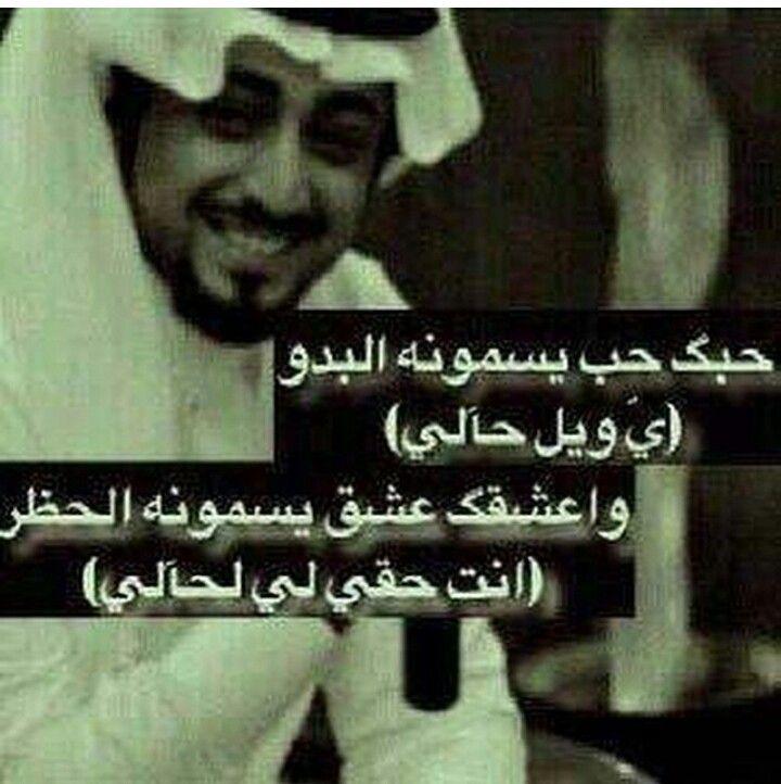 سعيد بن مانع Funny Arabic Quotes Arabic Quotes Quotes