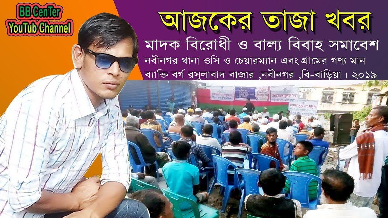 Bangla News Bangladesh Latest News Madok Birodhi And Ballo