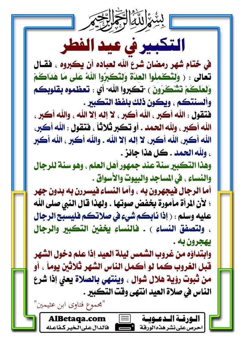 أحكام ومشروعية زكاة الفطر واحكام العيد عامة زكاة الفطر العيد Quransservant Ramadan Ramadan Kareem Happy Eid