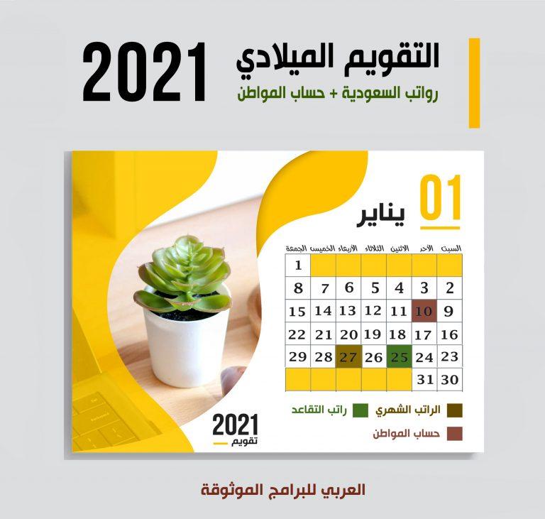 موعد صرف رواتب السعودية حسب التقويم الميلادي 2021 موعد حساب المواطن و رواتب المتقاعدين In 2021 10 Things Dating Sal