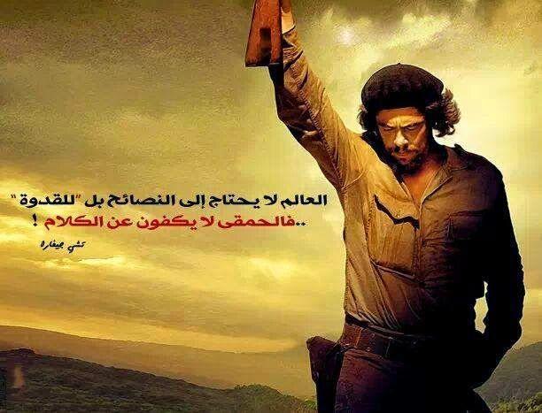 بوابة نون الإلكترونية عالم بنقرة واحدة Che Guevara Quotes Che Guevara Art Inspirational Quotes About Success