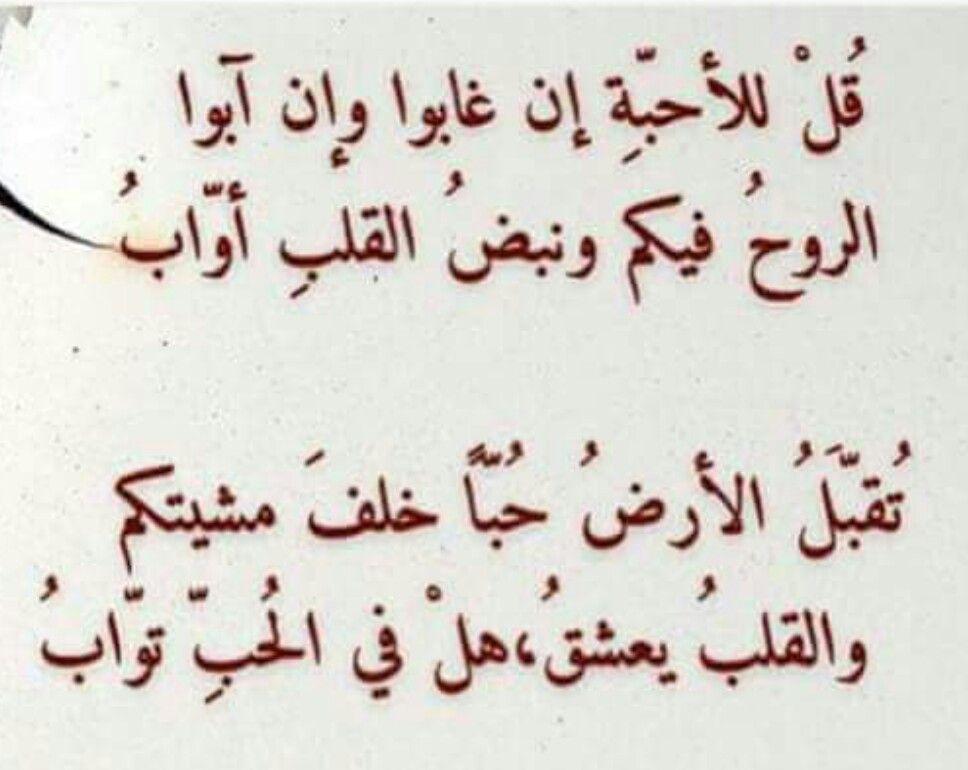 قصيدة خذني بعينك في الشام Spirit Quotes Words Quotes Love Words