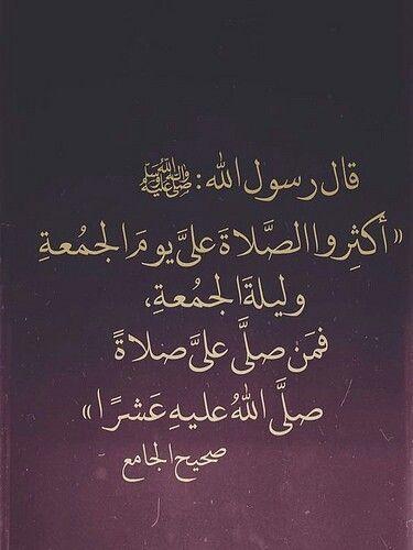 اللهم صل وسلم وبارك على نبينا محمد وعلى آله وصحبه أجمعين Islam Quran Arabic English Quotes Islam