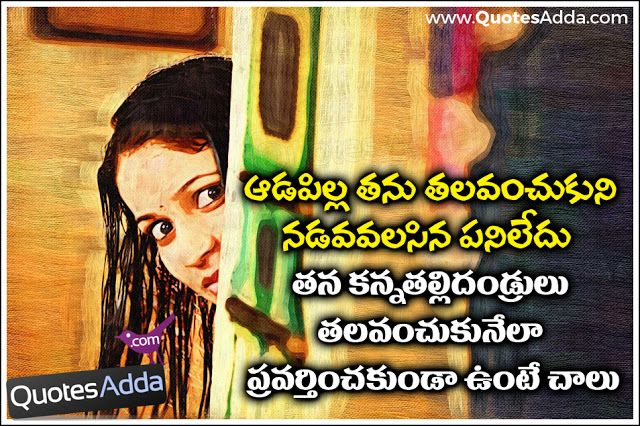 Emotional love quotes for girlfriend in telugu