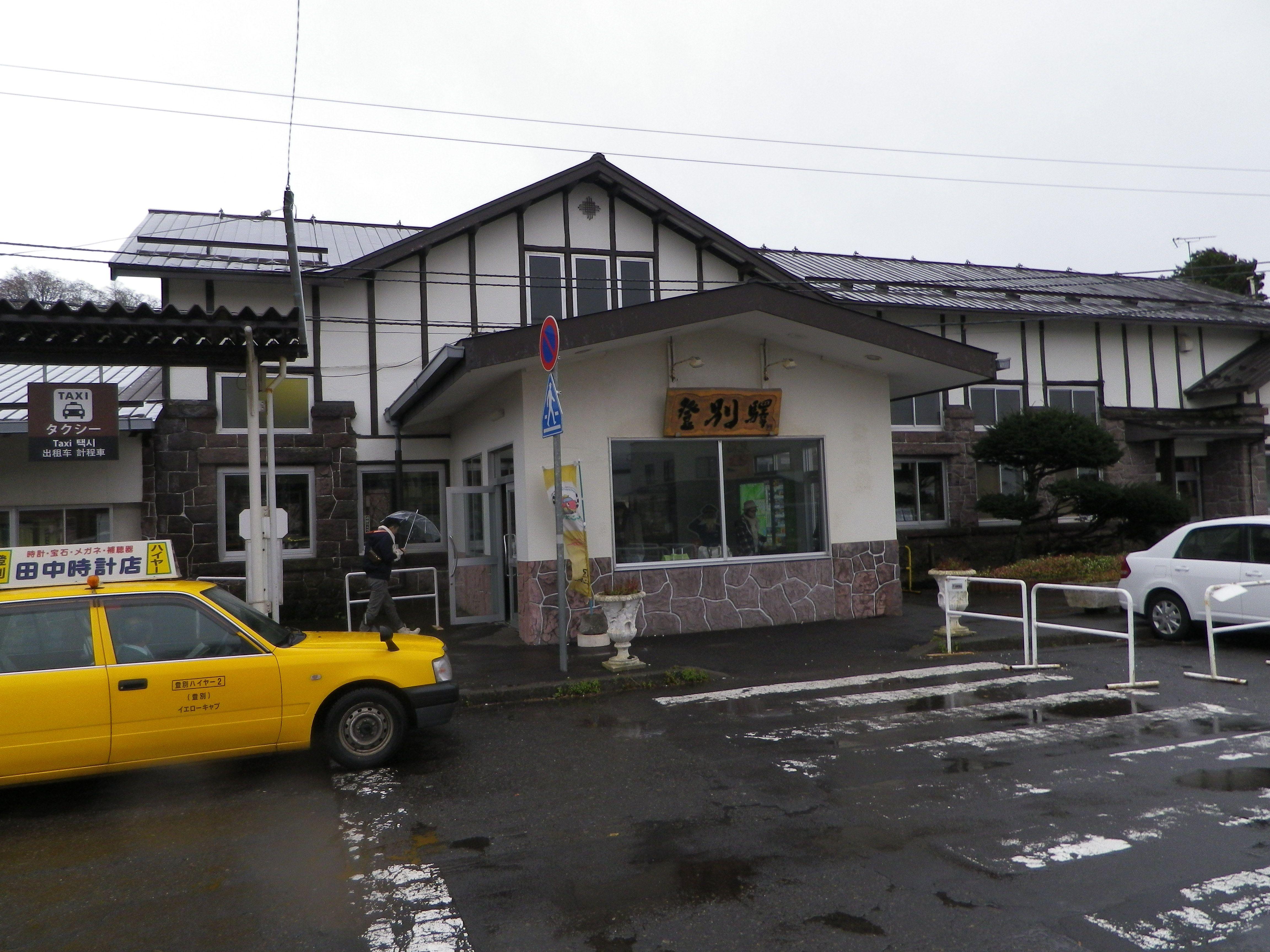 Noboribetsu Station 登別駅 画像あり 登別 駅 北海道