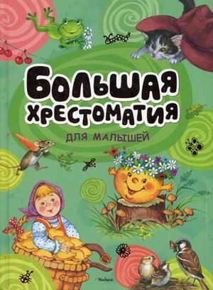 Большая хрестоматия для малышей | Книги, Книги для детей и ...