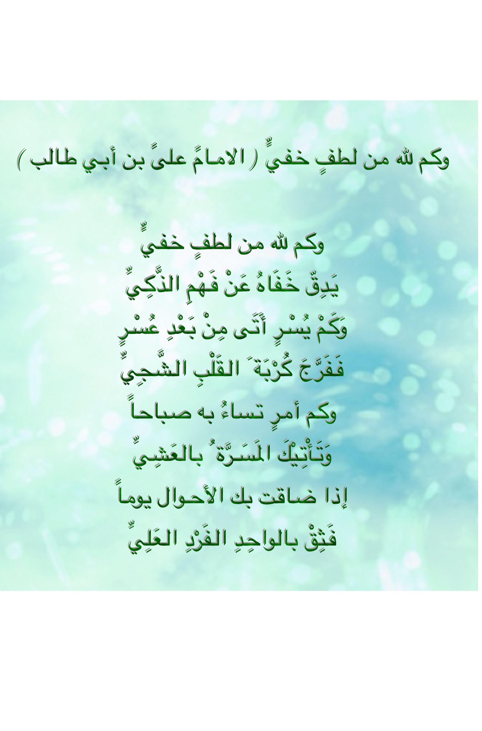 وكم لله من لطف خفي Quotes Words Arabic Quotes