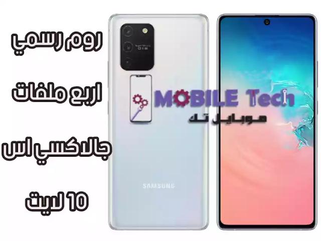 مدونة موبايل تك روم رسمي اربع ملفات جالاكسي اس 10 لايت S10 Lite G7 Samsung Galaxy Phone Galaxy Phone Mobile Tech