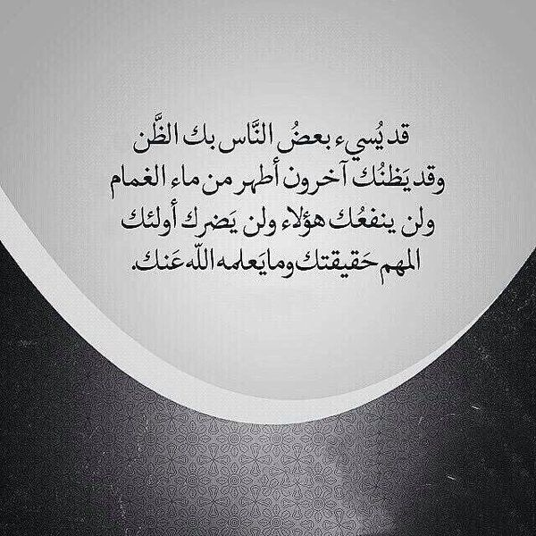 اقوال عن سوء الظن بالناس Words Quotes Life Quotes Arabic Quotes