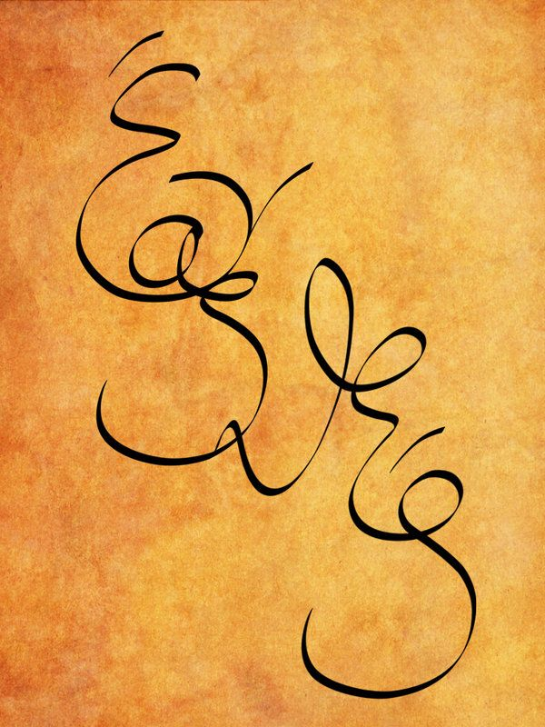 Greek Calligraphy By Marahuta One More Piece Of Greek