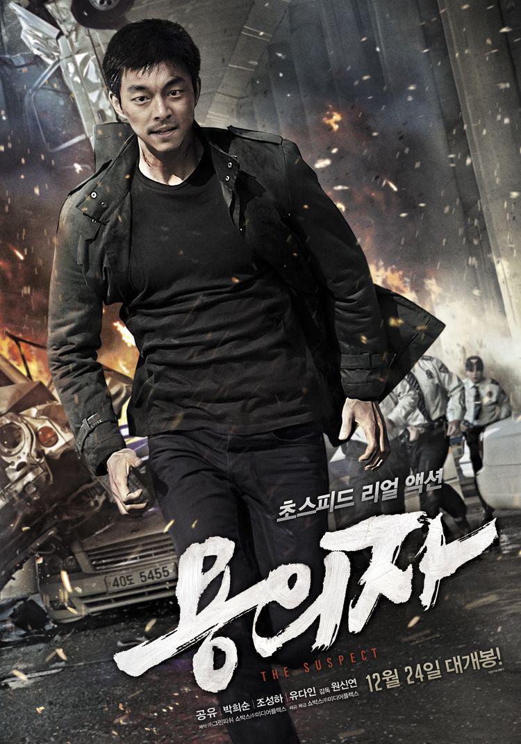 용의자 (2013) Gong yoo, Korean drama movies, Top rated movies