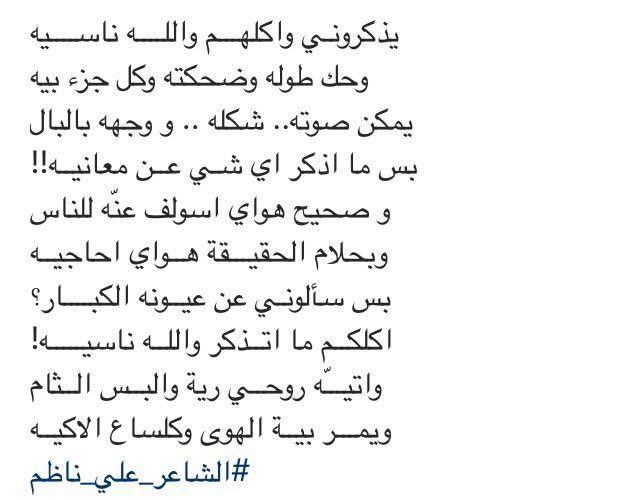 Pin By Qaisabd On شعر شعبي عراقي Math