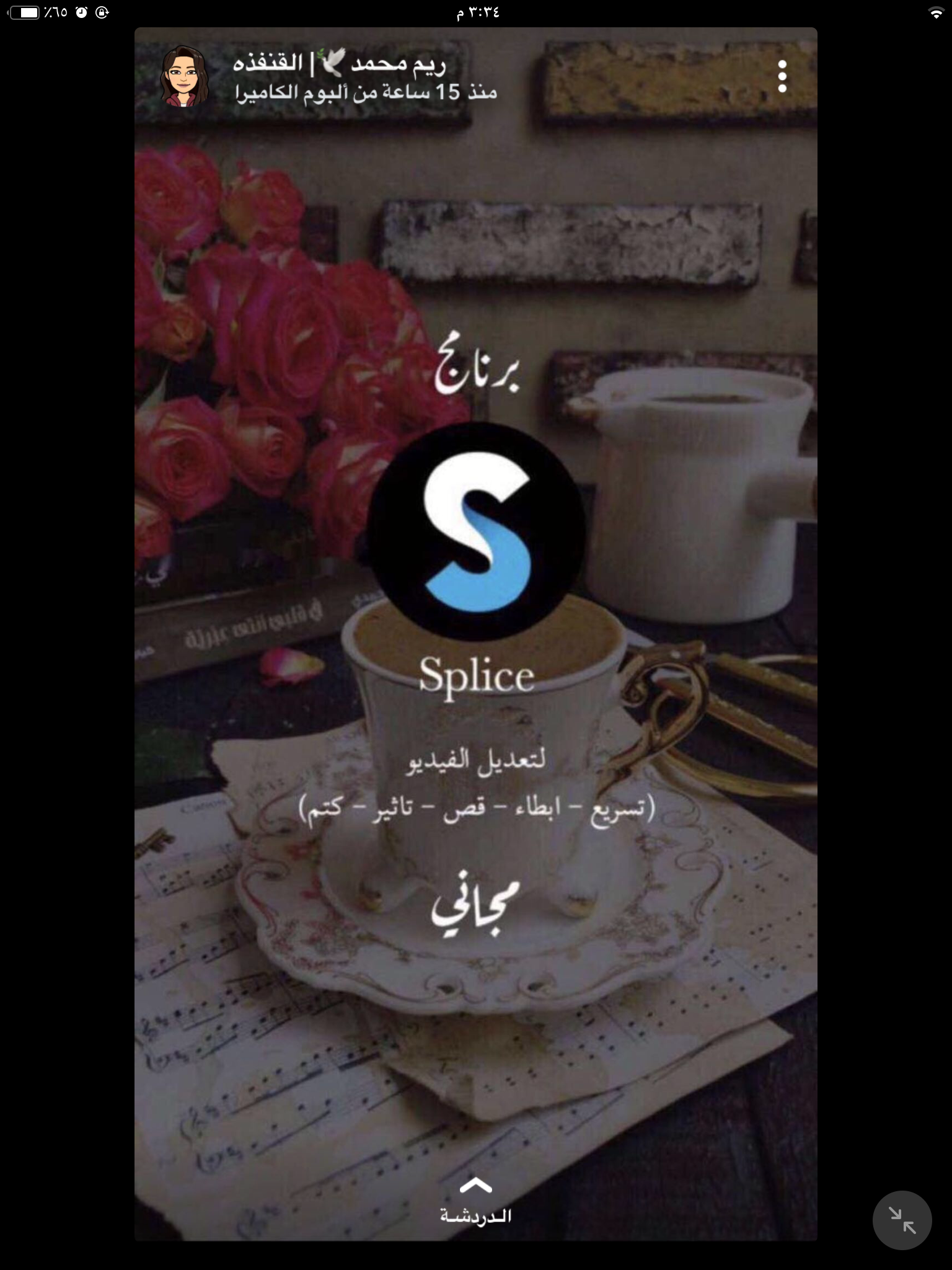 Pin by جود on تطبيقات in 2019 Iphone app layout