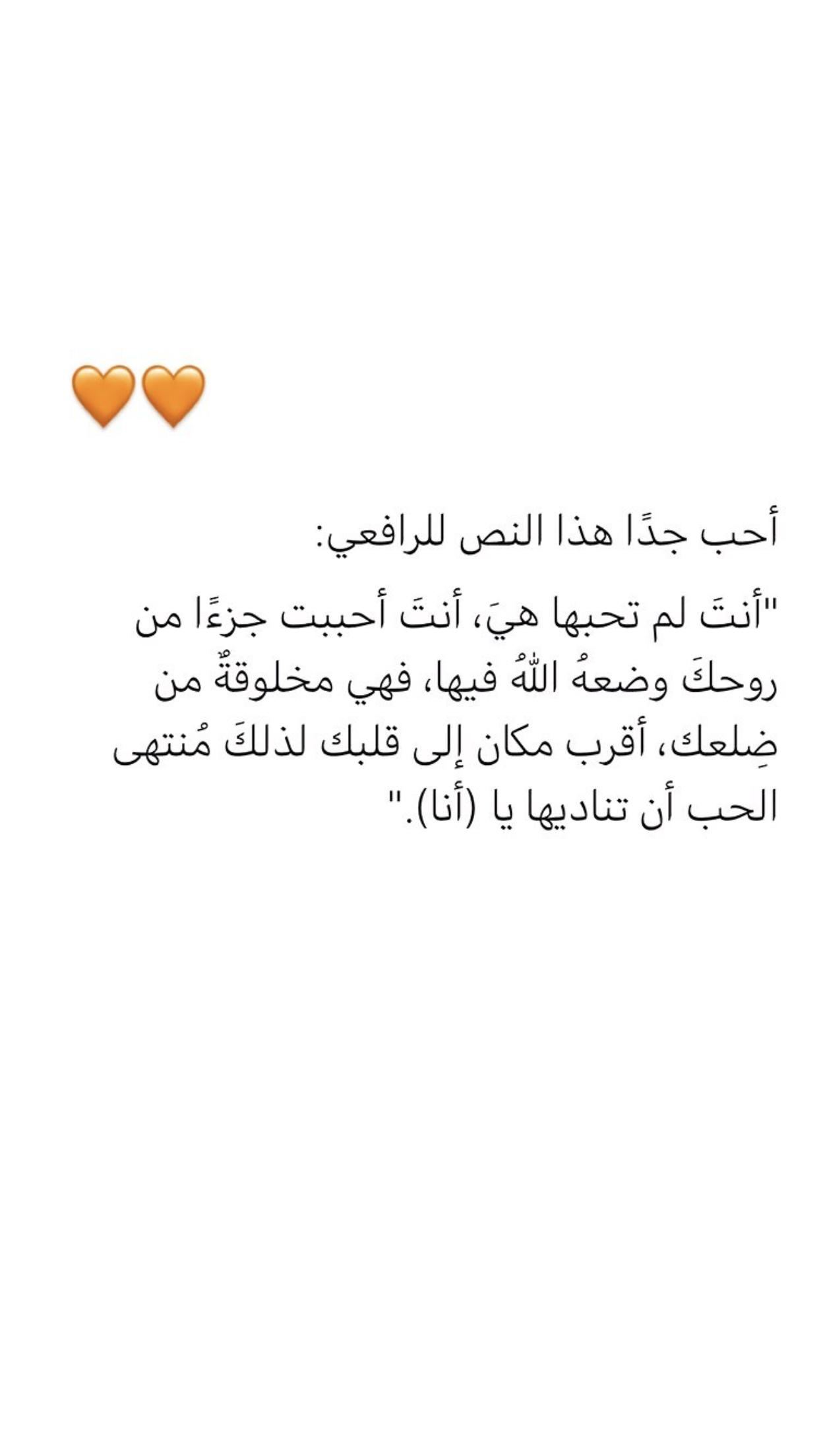 Pin By Asmaa Anwar On بالعربي10 Romantic Quotes For Him Romantic Quotes Quotes For Him