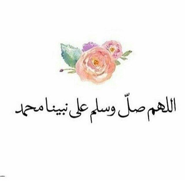صلوا على النبي H G Prayer Verses Doa Islam Islam Quran