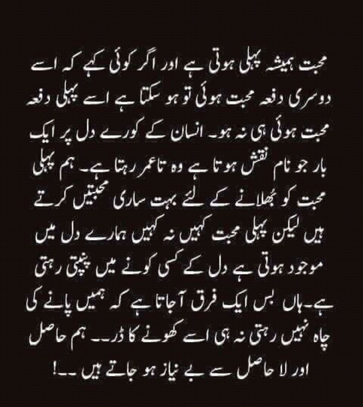 Pin by inocent khizer on urdu stuff pinterest urdu quotes urdu find this pin and more on urdu stuff by ikhizer stopboris Images