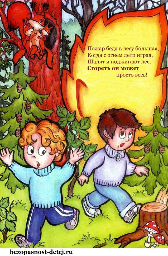 Пожарная безопасность картинки - правила с огнем в лесу ...