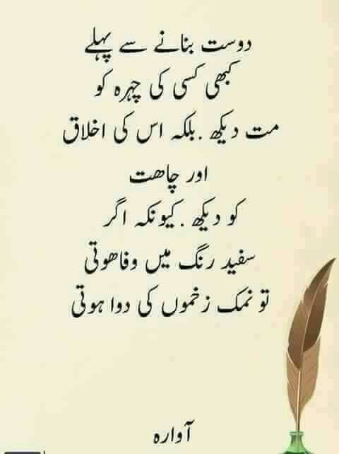 pin by dreaming boy on quotes friendship quotes in urdu