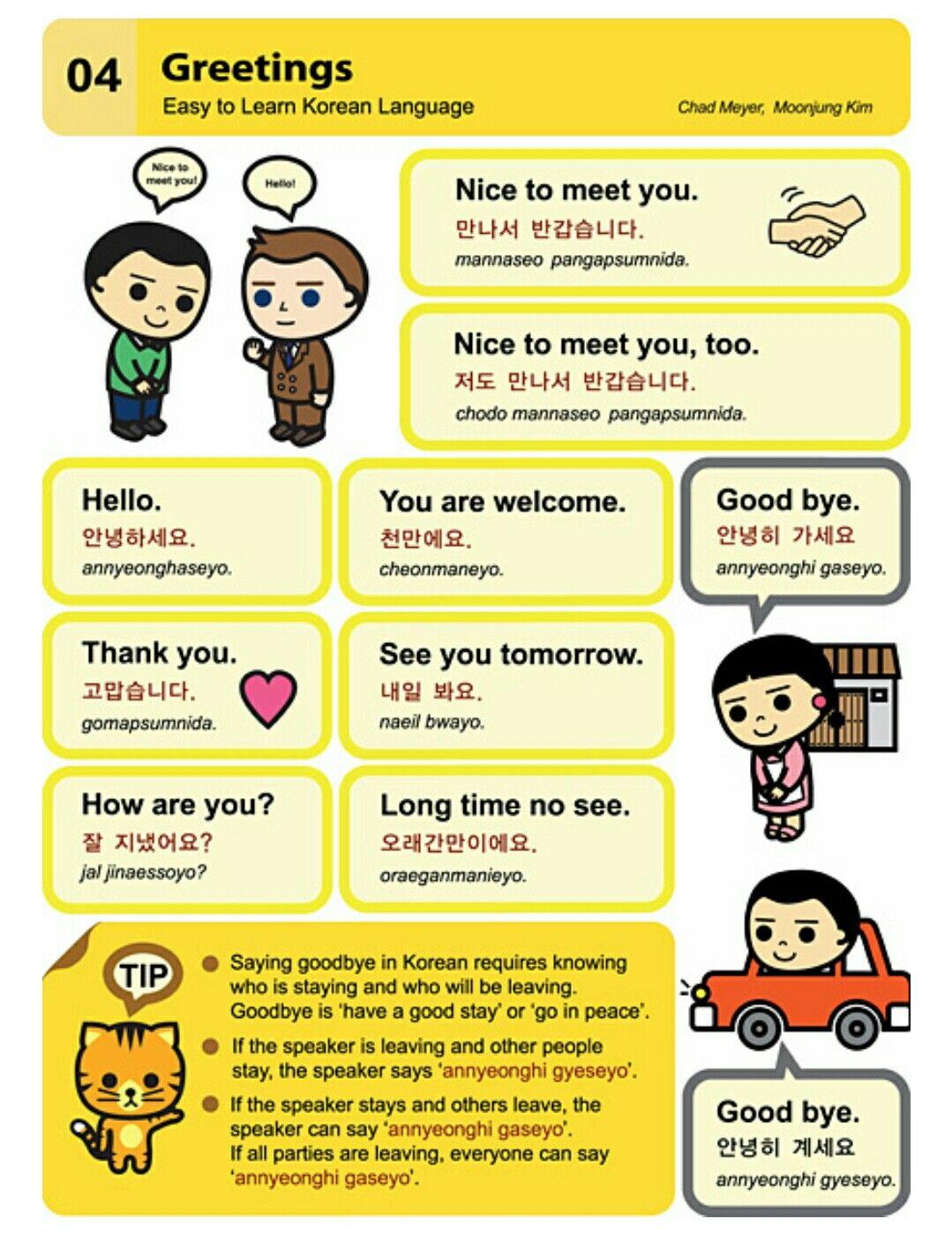 04 Greetings Korean Language Pinterest Korean Korean