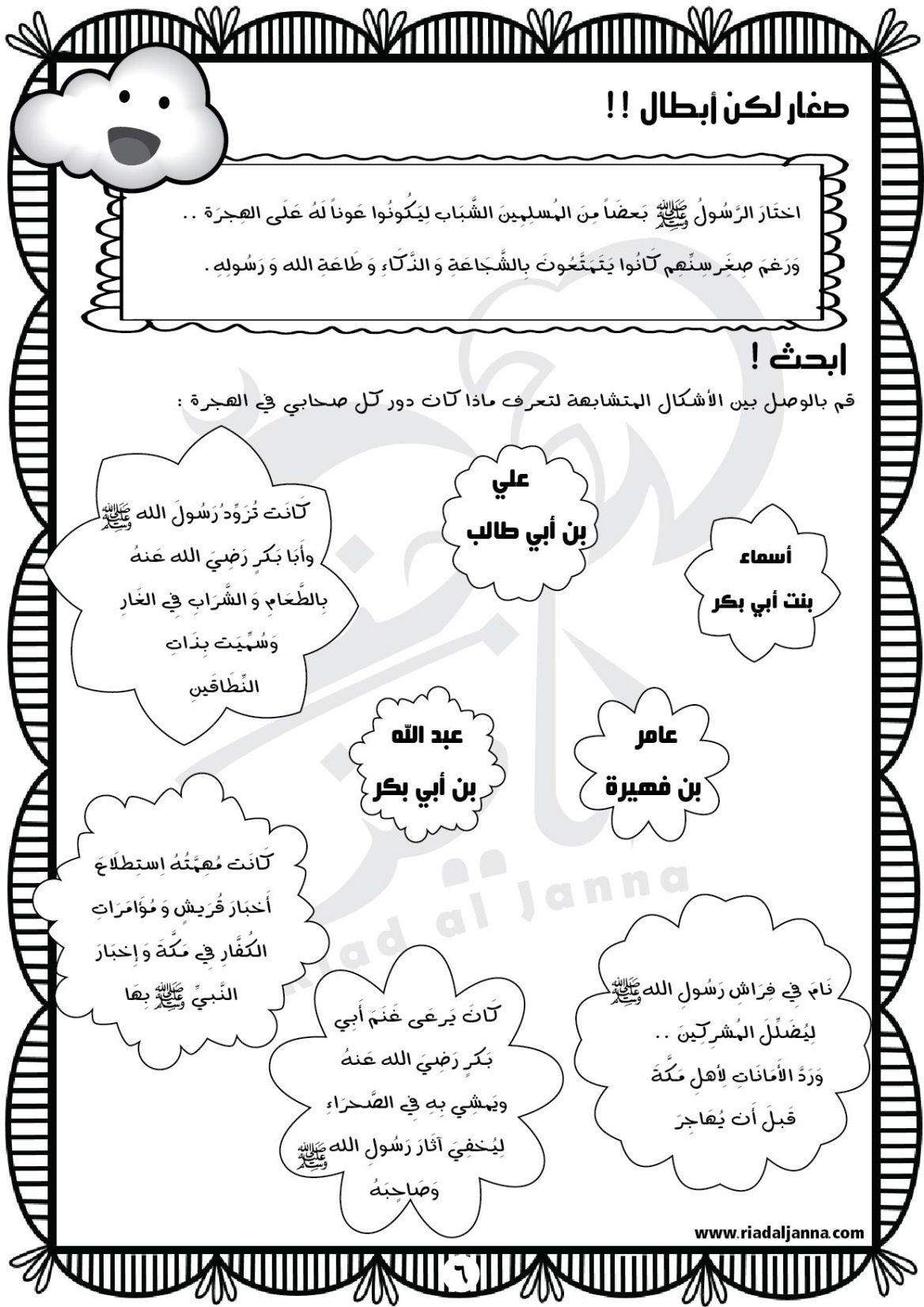 أوراق عمل تشرح قصة الهجرة النبوية للأطفال مع تمارين ممتعة و رسوم للمسجد النبوي قديما و حديثا بأ Islamic Kids Activities Muslim Kids Activities Islam For Kids