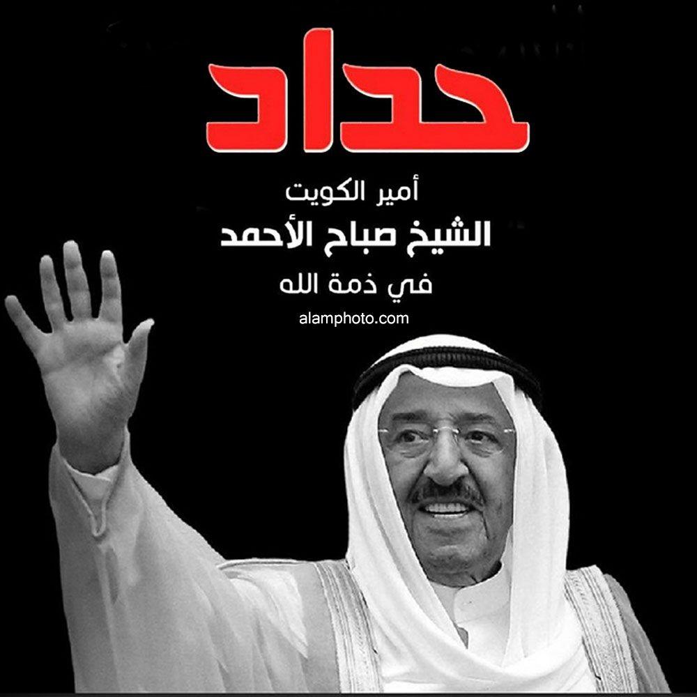صور حداد الشيخ صباح الأحمد عالم الصور Movie Posters Image Movies