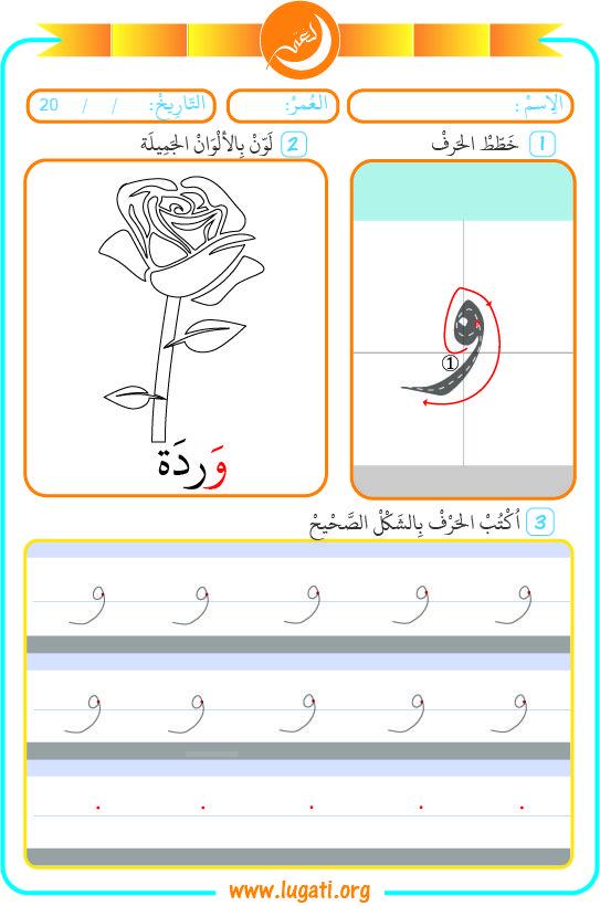 حرف الواو المستوى الأول تحتوي ثلاثة تمارين 1 تخطيط الحرف بشكل كبير 2 تلوين الرسمة التي تحتوي الحرف 3 Alphabet Worksheets Worksheets For Kids Arabic Alphabet
