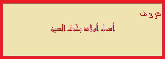 مجموعة أسماء أولاد بحرف السين اللغة العربية Calligraphy Arabic