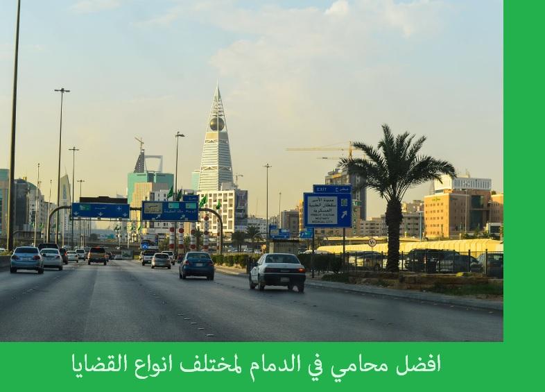 محامي في الرياض Jeddah Paris Skyline Street View