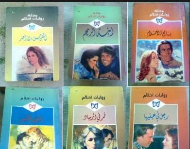 روايات و حاجات Rewayat We 7agat احلام Books Book Cover Reading